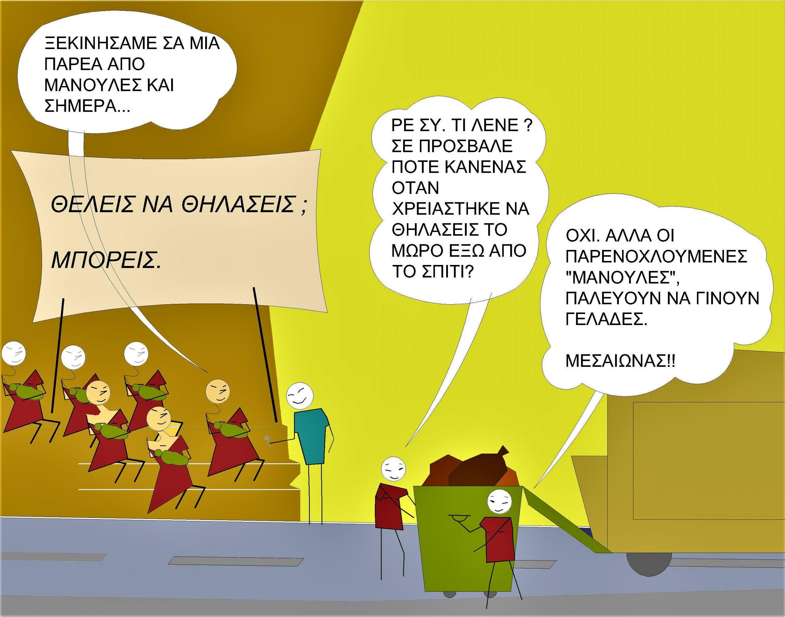 ΟΠΙΣΤΟΔΡΟΜΗΣΗ_11