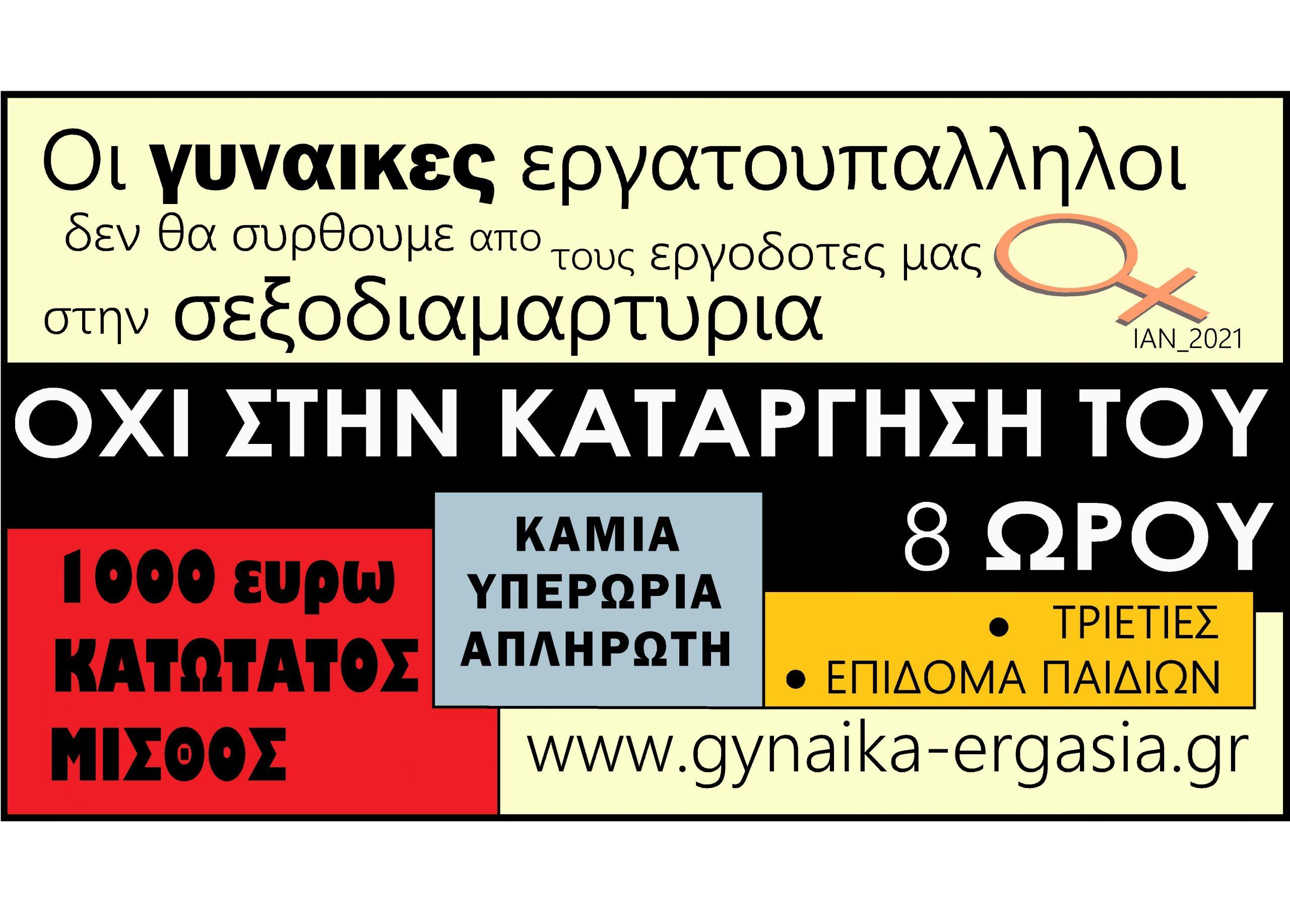 ΟΚΤΑΩΡΟ